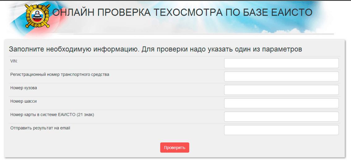 Онлайн проверка техосмотра по базе ЕАИСТО