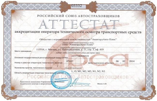 Аттестат аккредитации оператора ТО