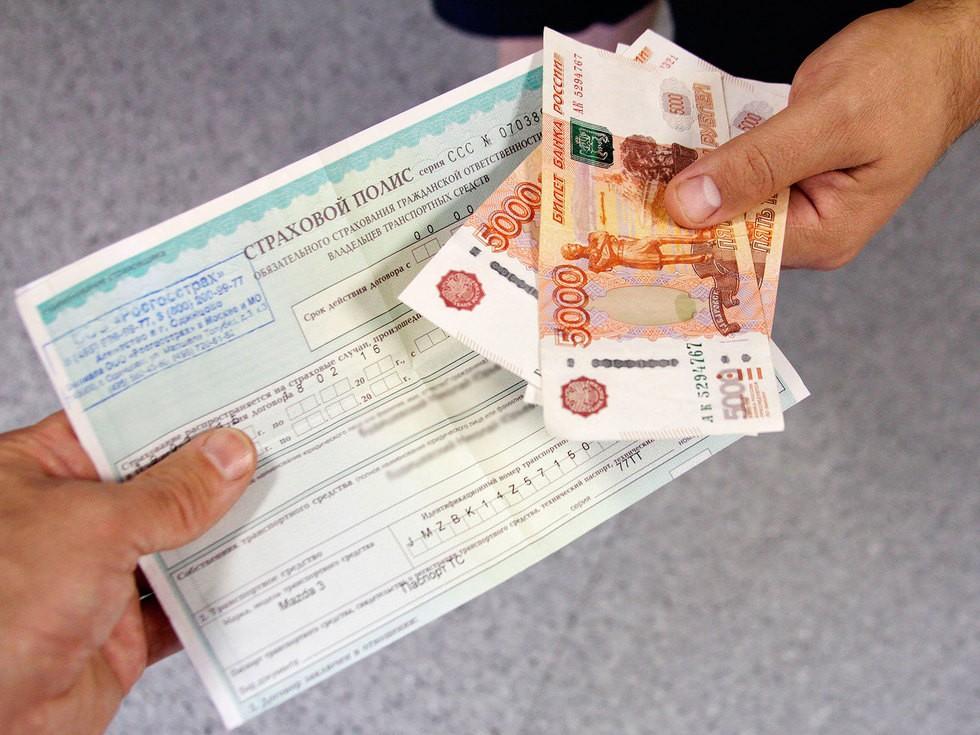 Оплата за страховой полис