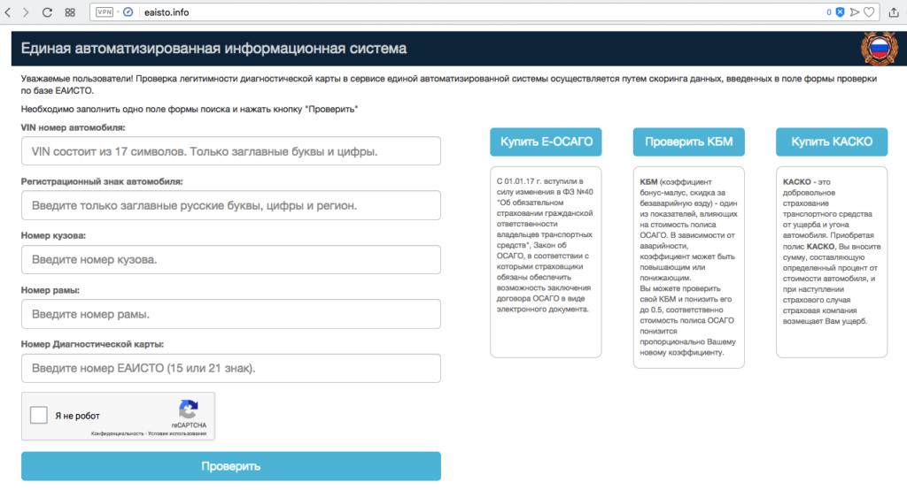 Проверка диагностической карты через сайт ЕАИСТО