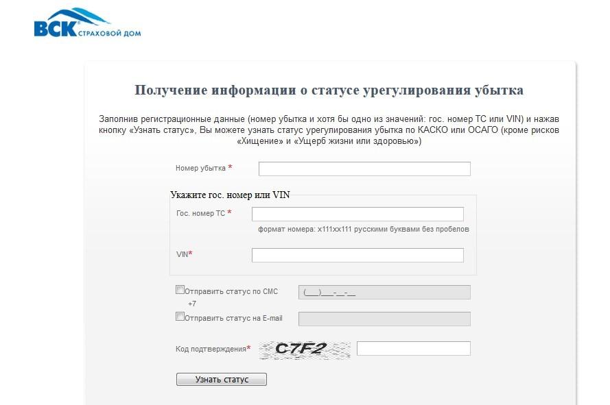 Проверка статуса выплатного дела на сайте ВСК