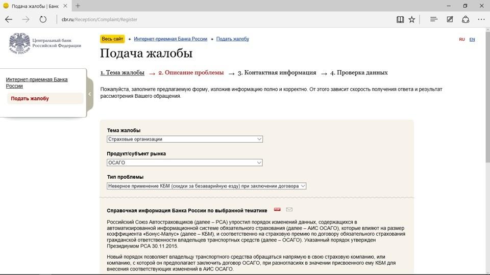 Жалоба по КБМ через сайт ЦБ РФ