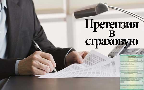 Юрист по ДТП и консультация