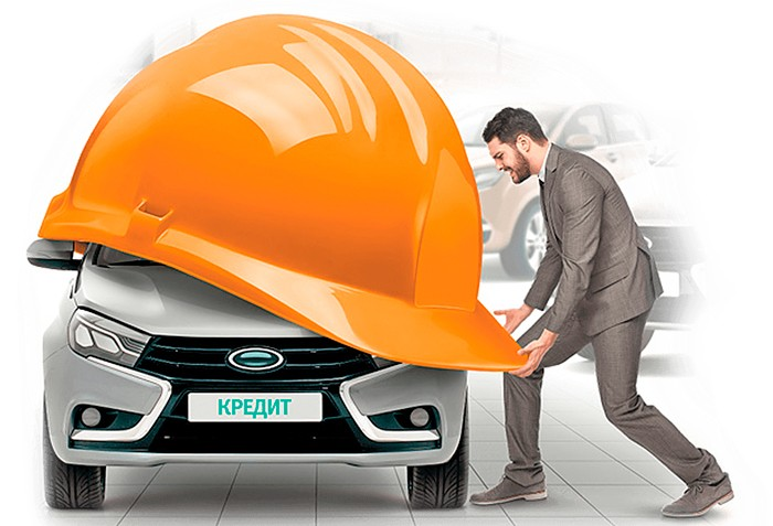 Страхование кредитного автомобиля по КАСКО