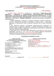 Образец дополнительного соглашения к договору цессии