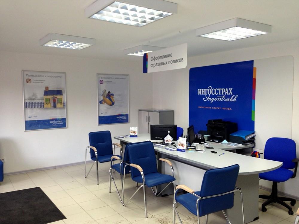 Оформление страховых полисов в офисе Ингосстрах
