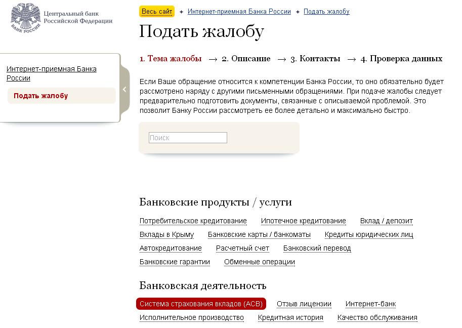 Подача жалобу на страховую компанию через сайт ЦБ РФ