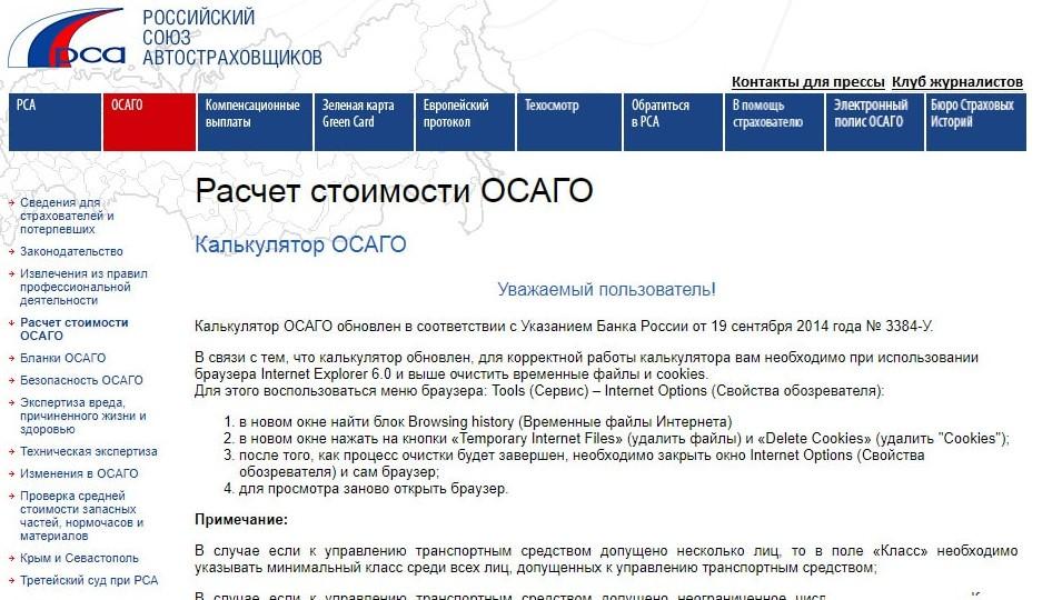Калькулятор стоимости ОСАГО на сайте РСА