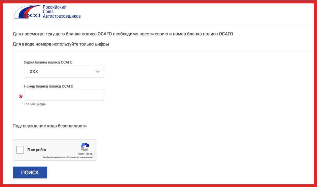 Проверка подлинности полиса ОСАГО на сайте РСА по номеру документа