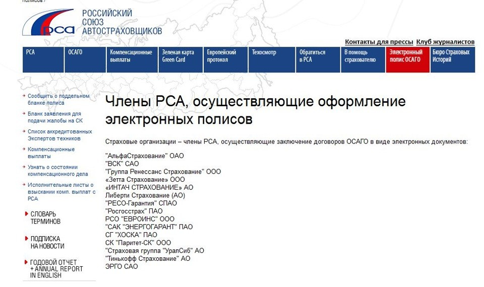Список членов РСА, осуществляющих оформление электронных полисов