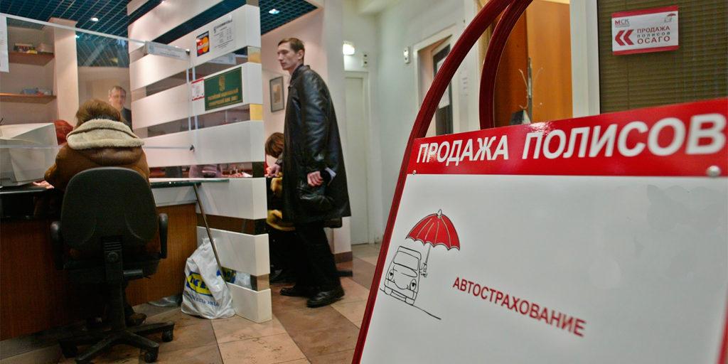 Продажа полисов ОСАГо в офисе страховой компании