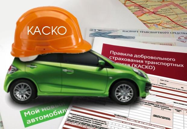 Правила добровольного страхования транспортных средств