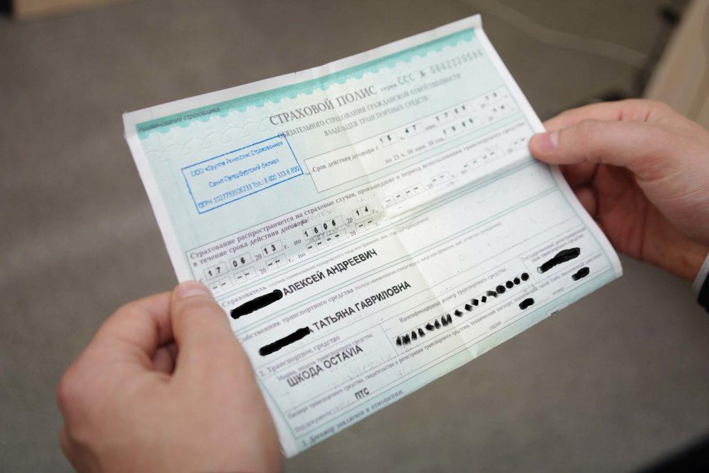 страховка +на машину онлайн осаго