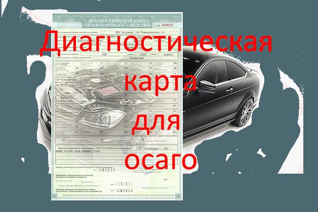 Сроки прохождения техосмотра для новых легковых автомобилей в 2020 году