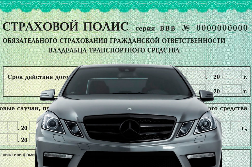 Сроки страхования автомобиля по осаго