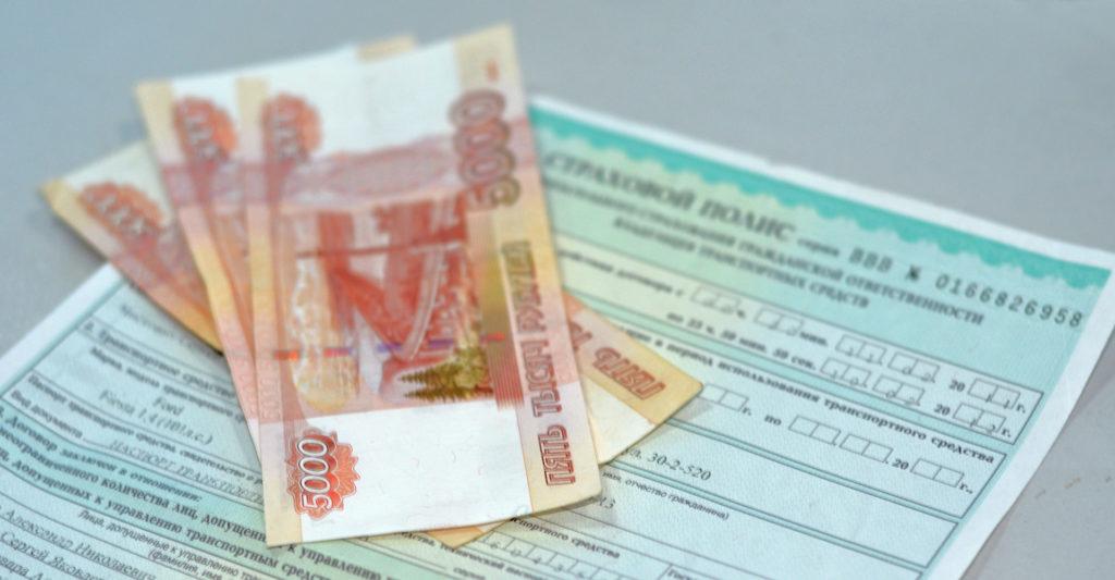 Оплата за страховой полис автогражданки