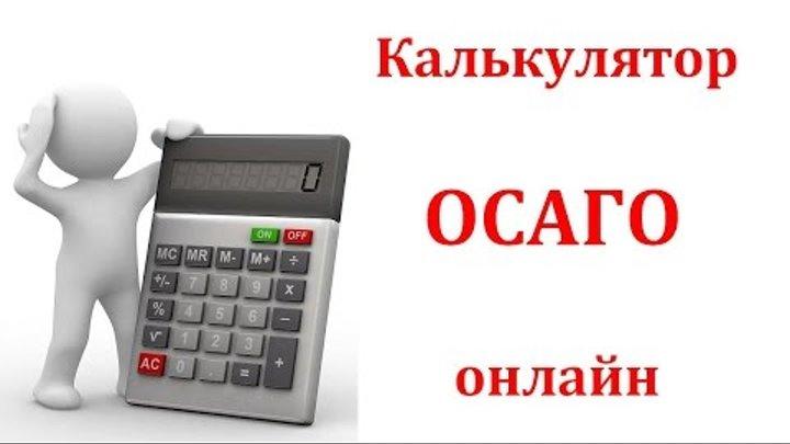 Калькулятор цены за ОСАГО