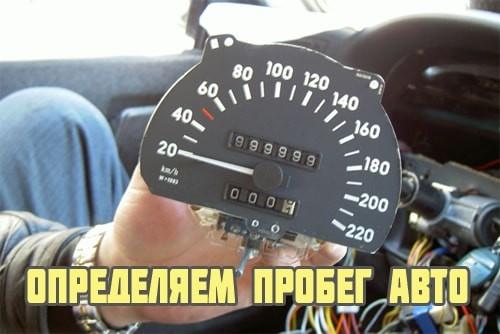 Спидометр легкового авто