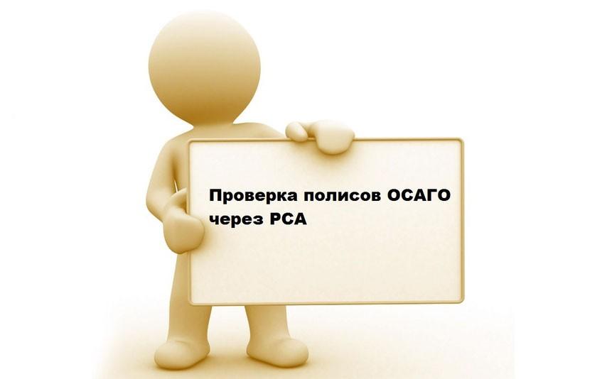 Что делать, если полис ОСАГО не появляется в базе РСА