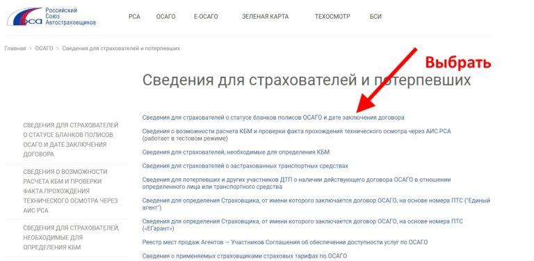 """Раздел сайта РСА """"Сведения для страхователях и потерпевших"""""""