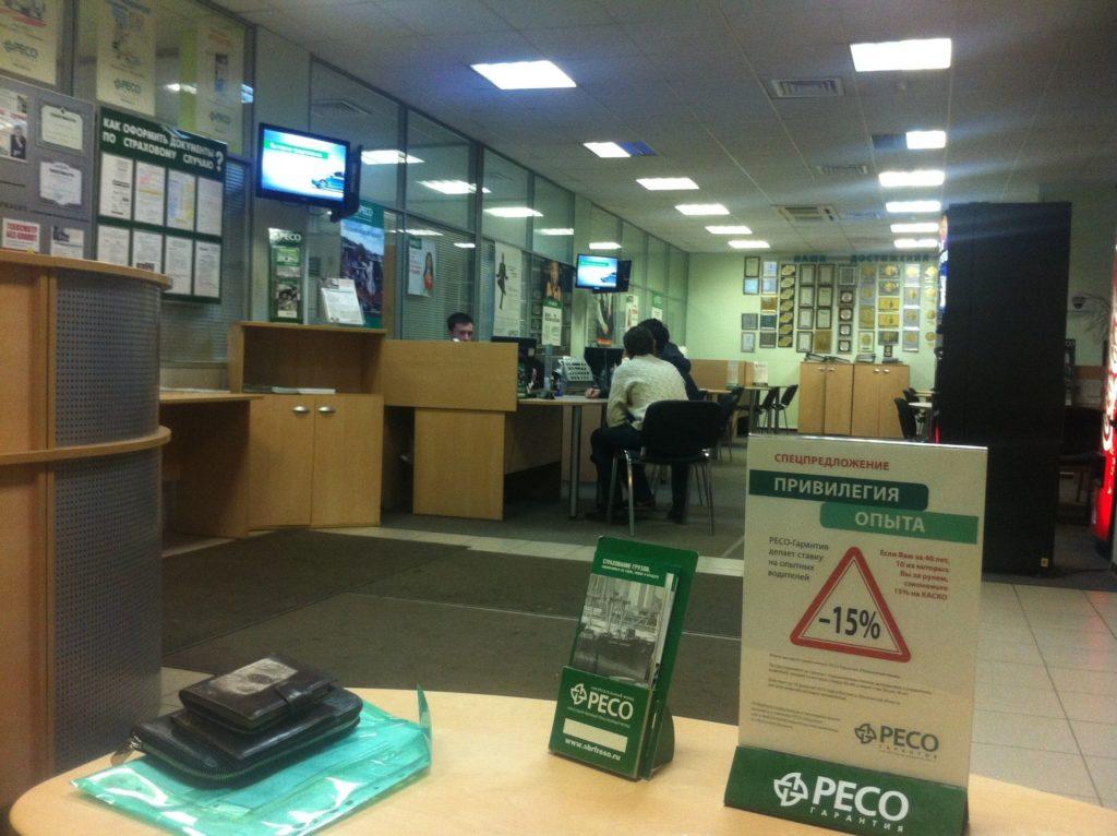 Офис продаж РЕСО-гарантия