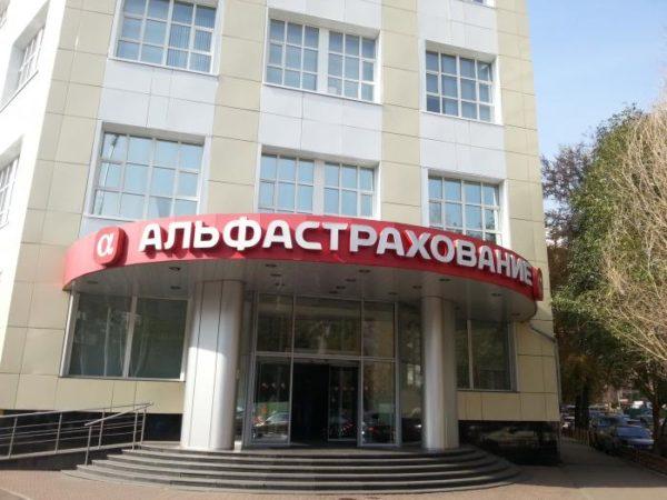Офис компании Альфастрахование